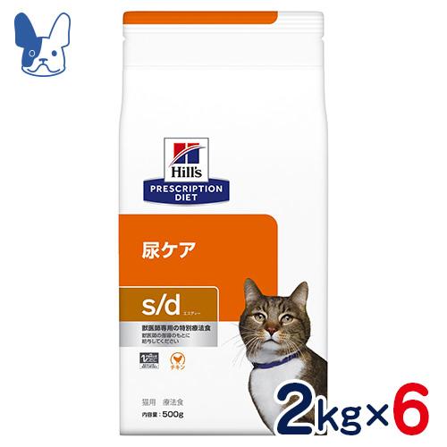 ヒルズ 猫用 s/d 尿ケア 2kg×6袋セット [食事療法食]