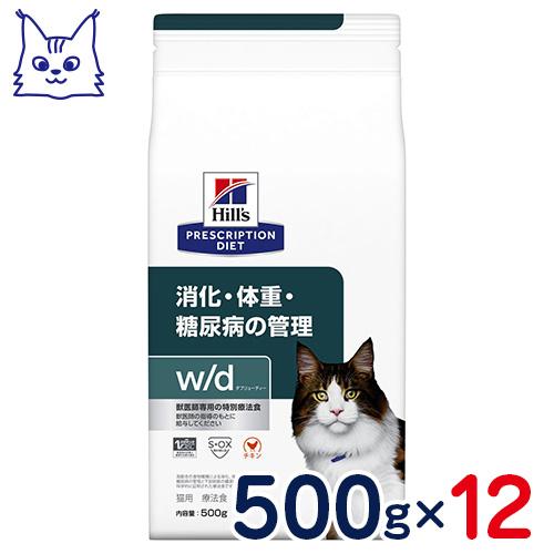 ヒルズ 猫用 w/d 消化・体重の管理 500g×12袋セット [食事療法食]