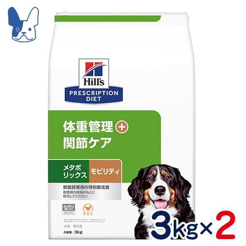 [4kg×2袋]1つのフードで「体重」と「関節」のケアをしたいワンちゃんに ヒルズ 犬用 メタボリックス+モビリティ(ドライ) 4kg×2袋セット [食事療法食]