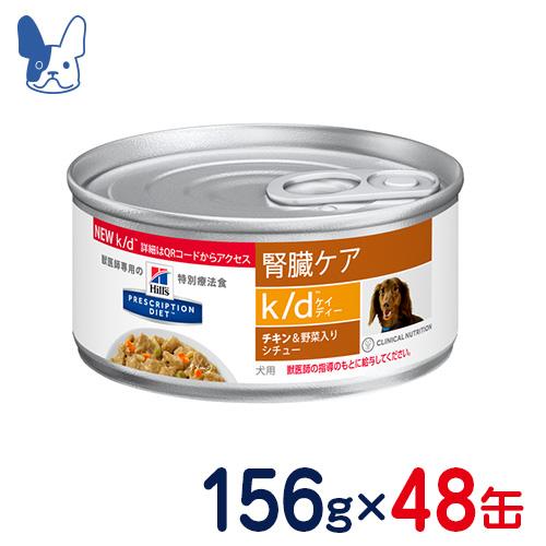 ヒルズ 犬用 k/d チキン&野菜入りシチュー(缶) 156g×2ケース/48缶 [食事療法食]