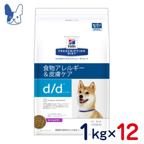 ヒルズ 犬用 d/d ダック&ポテト 1kg×12袋セット [食事療法食]