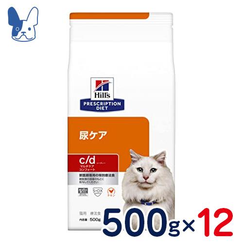ヒルズ 猫用 c/d マルチケア コンフォート 尿ケア 500g×12袋セット [食事療法食]