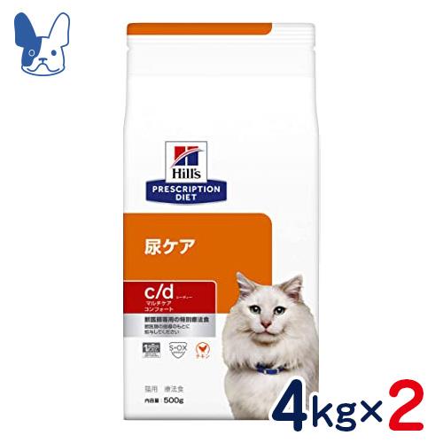 ヒルズ 猫用 c/d マルチケア コンフォート 尿ケア 4kg×2袋セット [食事療法食]