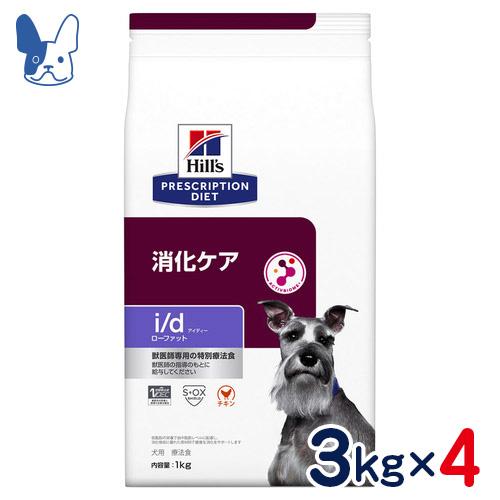 ヒルズ 犬用 i/d ローファット LowFat 消化ケア 低脂肪 3kg×4袋セット [食事療法食]