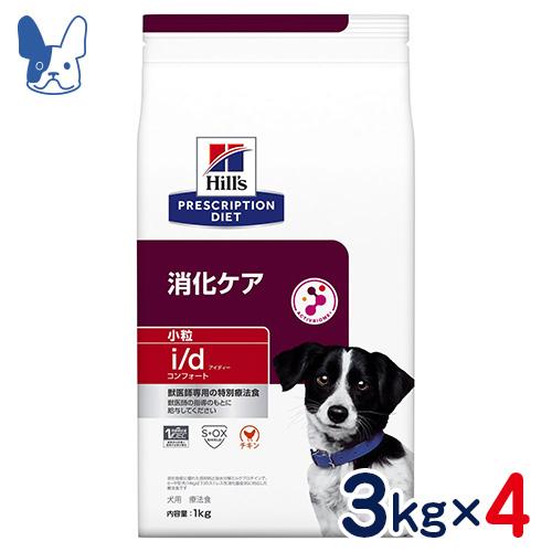 ヒルズ 犬用 i/d コンフォート 小粒 消化ケア 3kg×4袋セット [食事療法食]