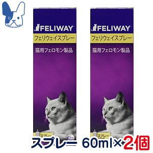 猫用フェロモン製品 フェリウェイ スプレー 60ml×2本セット [ビルバック]