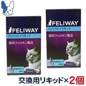 猫用フェロモン製品 フェリウェイ リキッド 48ml(交換用)×2個セット [ビルバック]