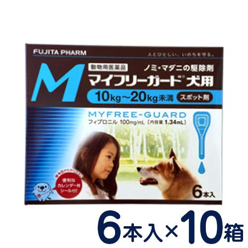 マイフリーガード 犬用 M(10~20kg) 6本入り×10個セット [ノミ・マダニ駆除剤](消費期限:2021年3月末)