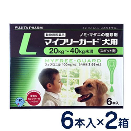 マイフリーガード 犬用 L(20~40kg) 6本入り×2個セット [ノミ・マダニ駆除剤]