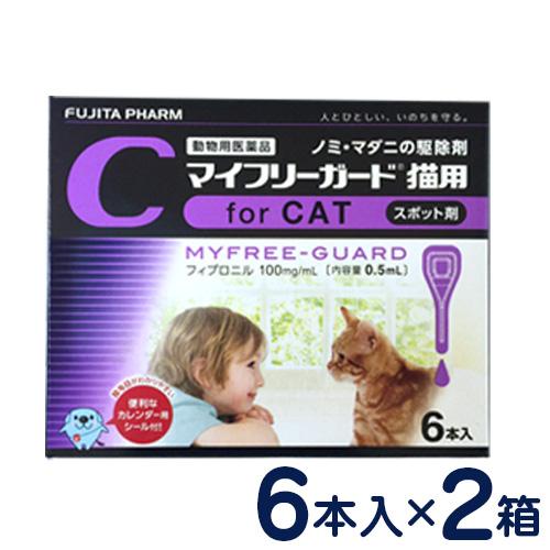 マイフリーガード 猫用(2~10kg) 6本入り×2個セット [ノミ・マダニ駆除剤]