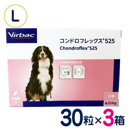 ビルバック コンドロフレックス525 (大型犬用:25kg~) 30粒×3個セット
