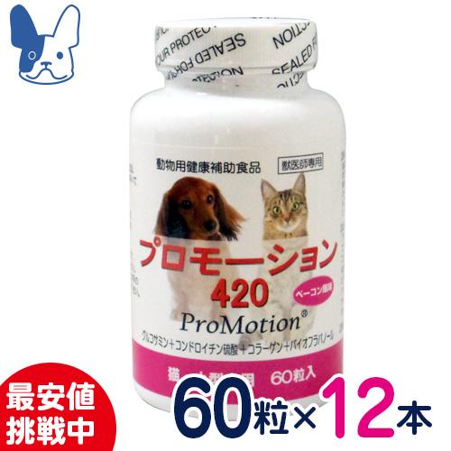 9dda845dadcfe5 小型犬 猫用健康補助食品 プロモーション420 格安店 共立製薬 通販 小型 ...