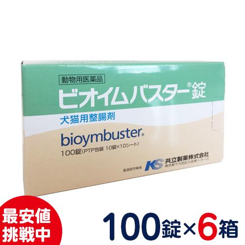 [まとめ買いがお得!]共立製薬 ビオイムバスター錠 犬・猫用消化器用薬[食欲不振、消化不良]100錠×6箱セット