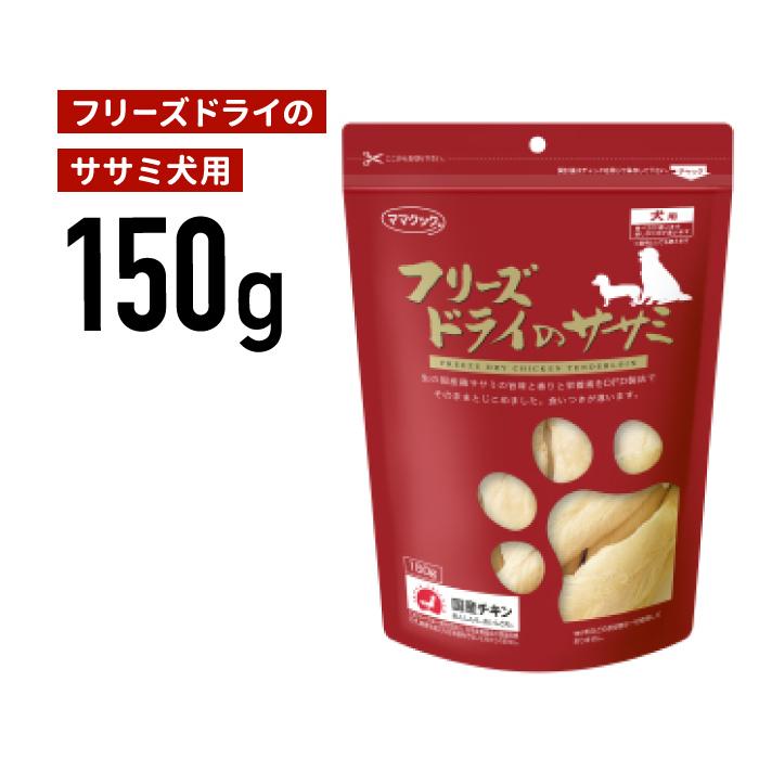 正規品 日本メーカー新品 ママクック フリーズドライのササミ 150g《JAN:4580207273385》 犬用 定価