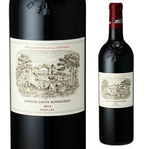 [2014]シャトー・ラフィット・ロートシルト Chateau Lafite-Rothschild  赤ワイン 送料無料