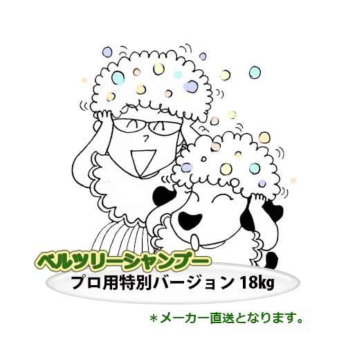 【】ベルツリー 白毛犬用シャンプー 18kg:PETECH店