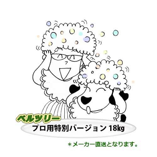 【】ベルツリー コンディショナー(専商品) 18kg:PETECH店