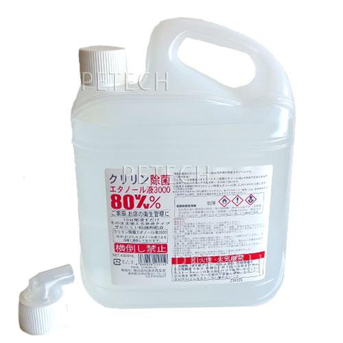 エタノール液は80%が最もベスト 販売期間 限定のお得なタイムセール クリリン除菌エタノール液3000 4L ピンク液 エタノール 80% 即日発送対象 新作入荷