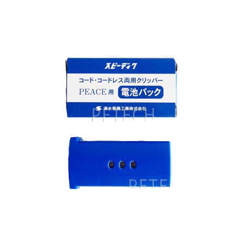 コード コードレス両用クリッパー SPEEDIK スピーディク 人気海外一番 ピース PEACE 安売り 即日発送対象 用電池パック