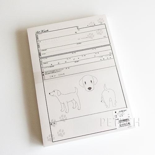 日本限定 お客様の情報管理に ペットカルテ PET 即日発送対象 訳あり K1 100枚入り