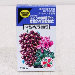 植物成長調整剤 ■植物成長調整剤■STジベラ錠 5
