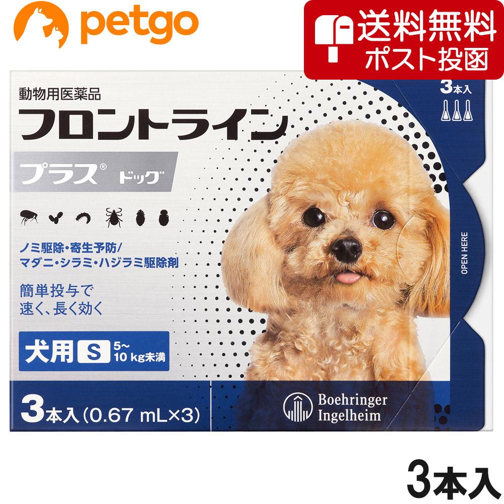 ネコポス 同梱不可 犬用フロントラインプラスドッグS 5~10kg 動物用医薬品 あす楽 人気の定番 セールSALE%OFF 3ピペット 3本