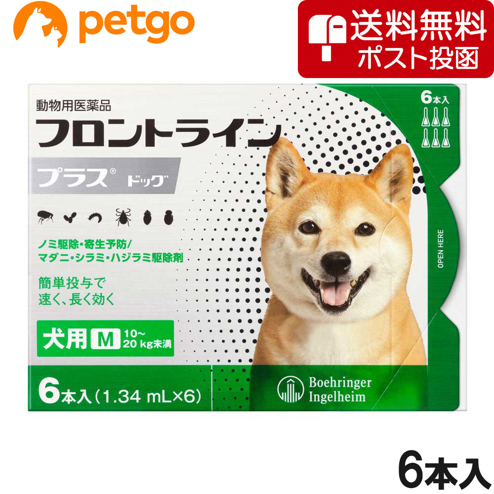 ネコポス 同梱不可 数量は多 割引も実施中 犬用フロントラインプラスドッグM 10kg~20kg 動物用医薬品 あす楽 6本 6ピペット