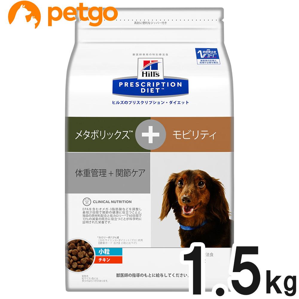 ヒルズ 犬用 ◆高品質 メタボリックス モビリティ 体重管理 ドライ あす楽 小粒 関節ケア 公式ショップ 1.5kg