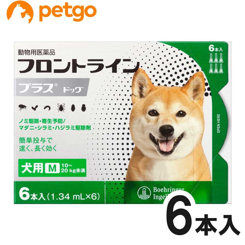 オリジナル 犬用フロントラインプラスドッグM 10kg~20kg 6本 6ピペット 動物用医薬品 あす楽 中古