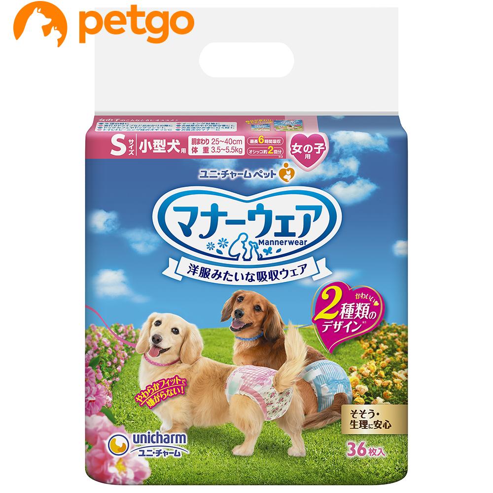 マナーウェア 女の子用 購入 全店販売中 S 小型犬用 36枚 あす楽