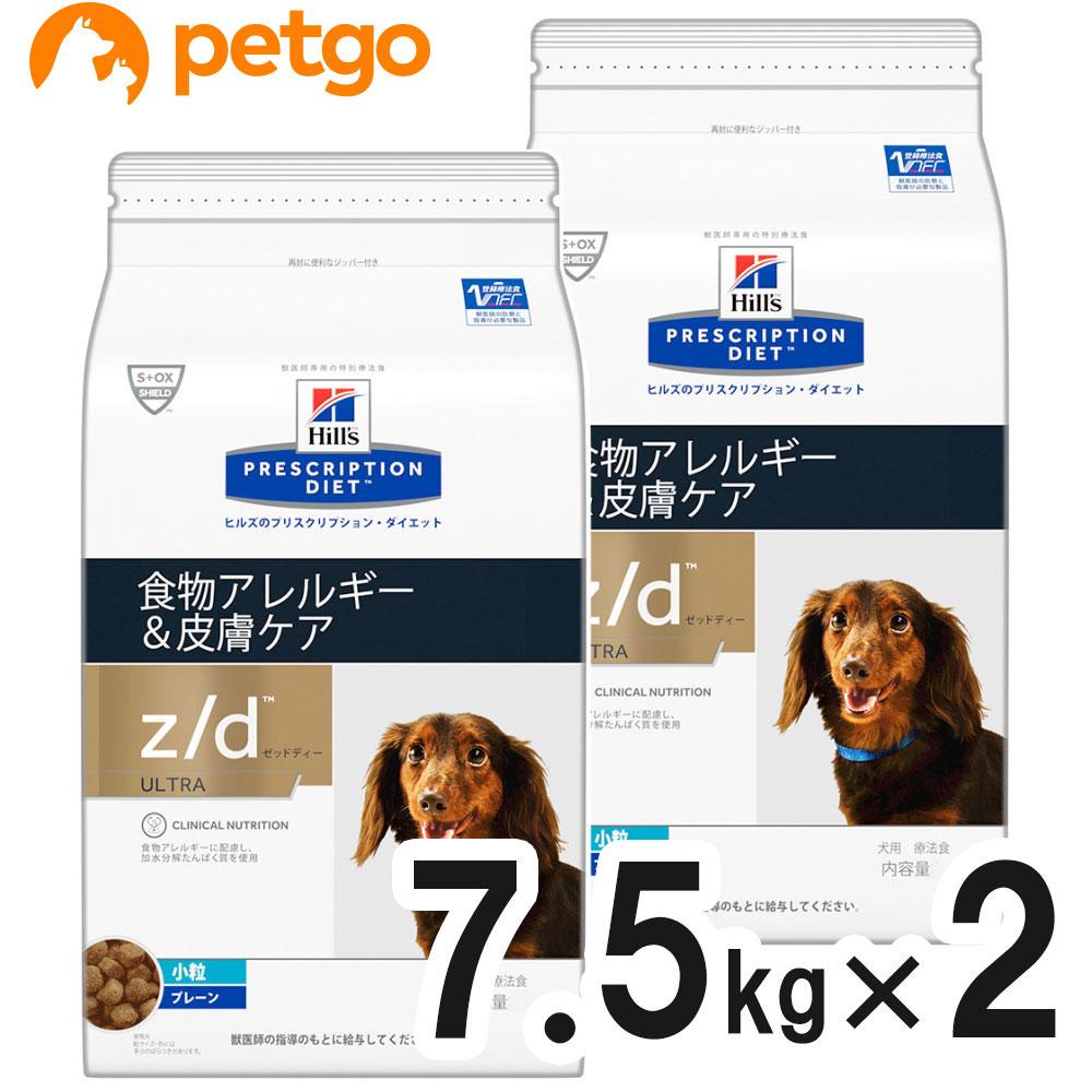 【最大350円OFFクーポン】【2袋セット】ヒルズ 犬用 z/d ultra 食物アレルギー&皮膚ケアドライ 7.5kg【あす楽】