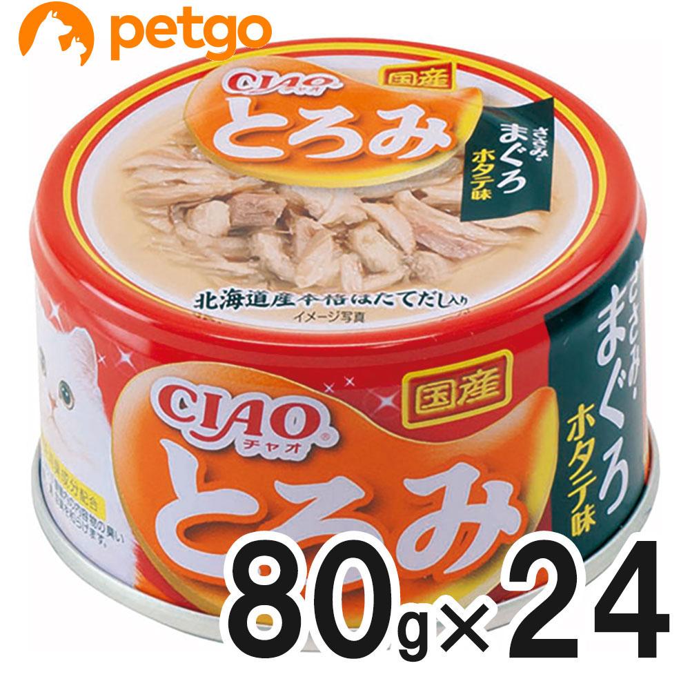 CIAO チャオ 日本メーカー新品 とろみ ささみまぐろ 日本限定 80g×24缶 あす楽 ほたて味 まとめ買い