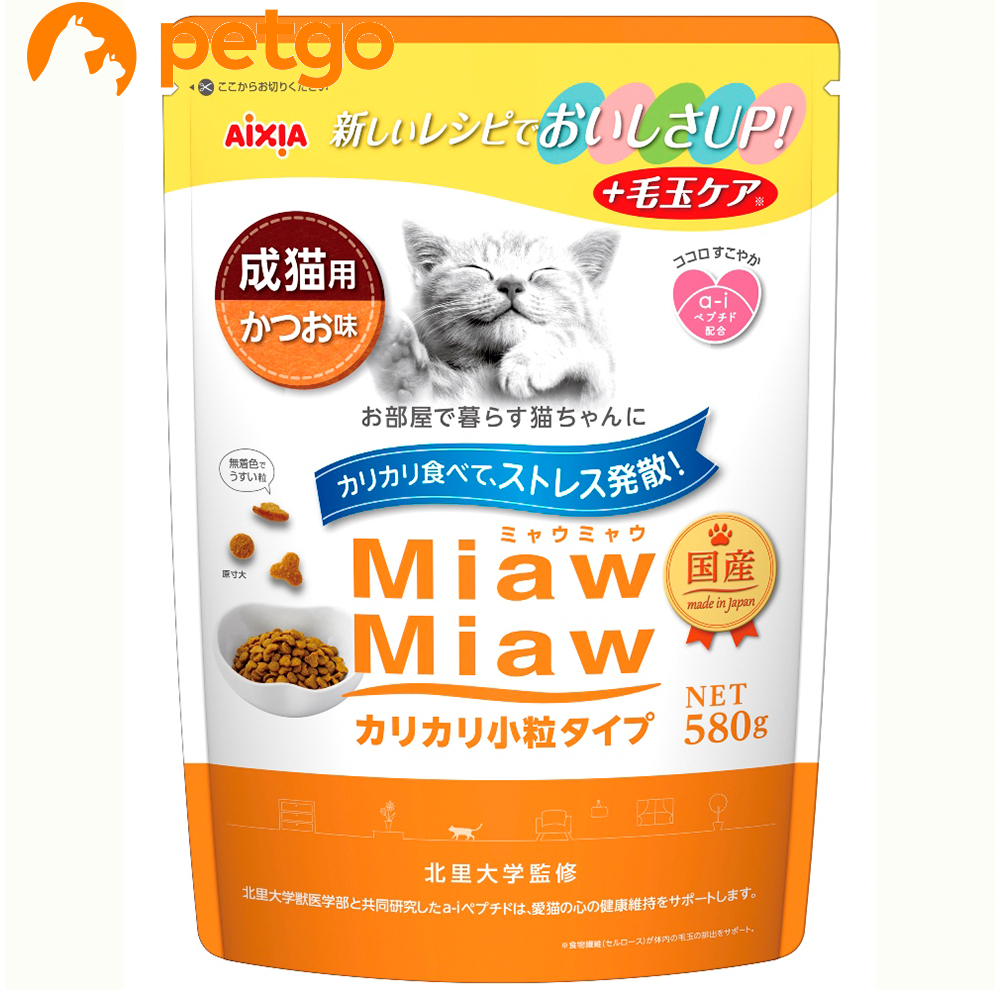 MiawMiaw 品質検査済 ミャウミャウ カリカリ小粒タイプ 580g かつお味 ついに入荷 あす楽