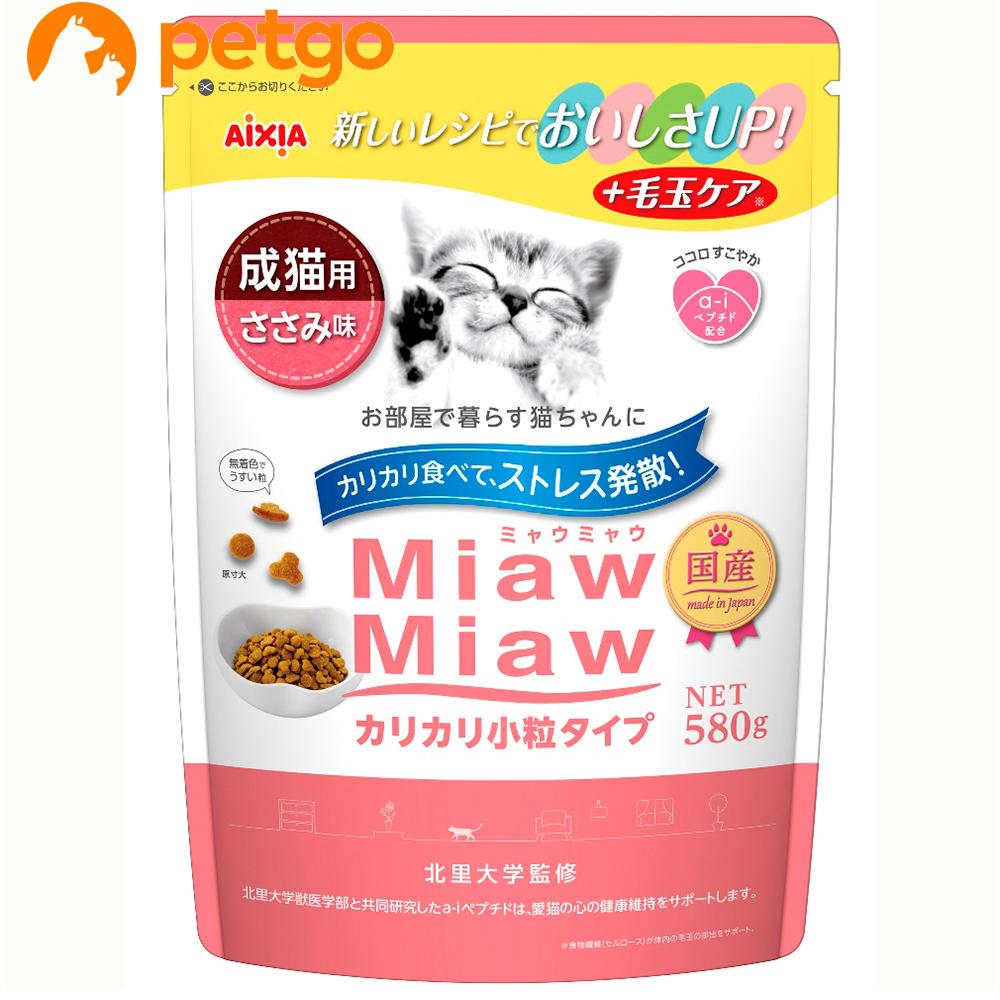 公式通販 MiawMiaw ミャウミャウ 公式ショップ カリカリ小粒タイプ あす楽 ささみ味 580g