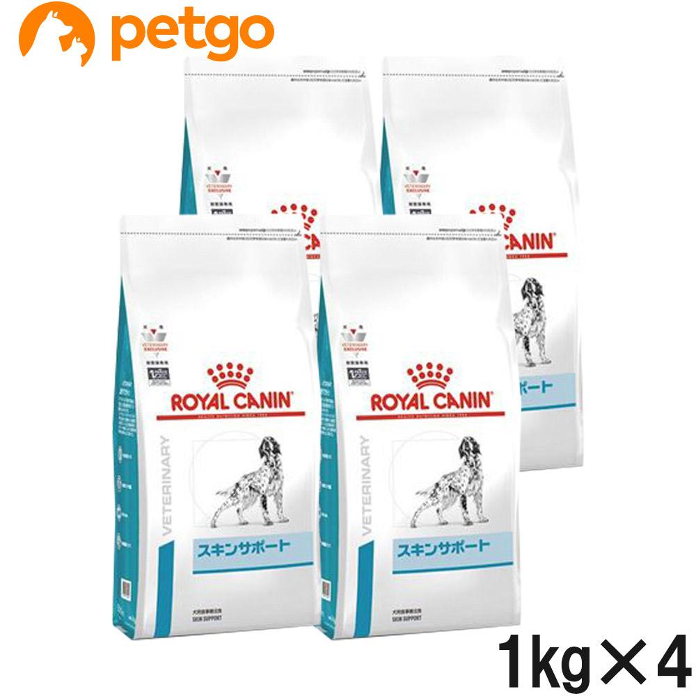 【4袋セット】ロイヤルカナン 食事療法食 犬用 スキンサポート ドライ 1kg【あす楽】