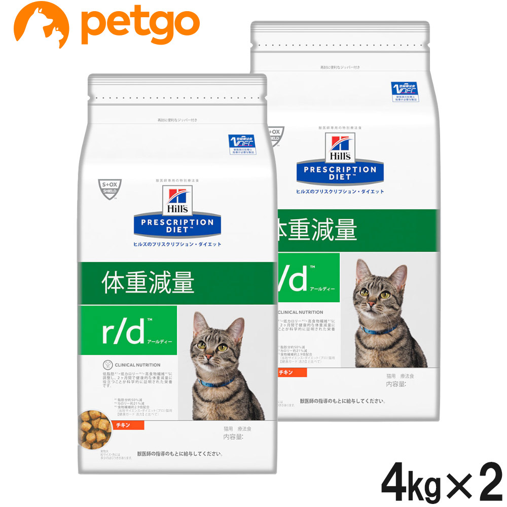 【最大350円OFFクーポン】【2袋セット】ヒルズ 猫用 r/d 体重減量 ドライ 4kg【あす楽】