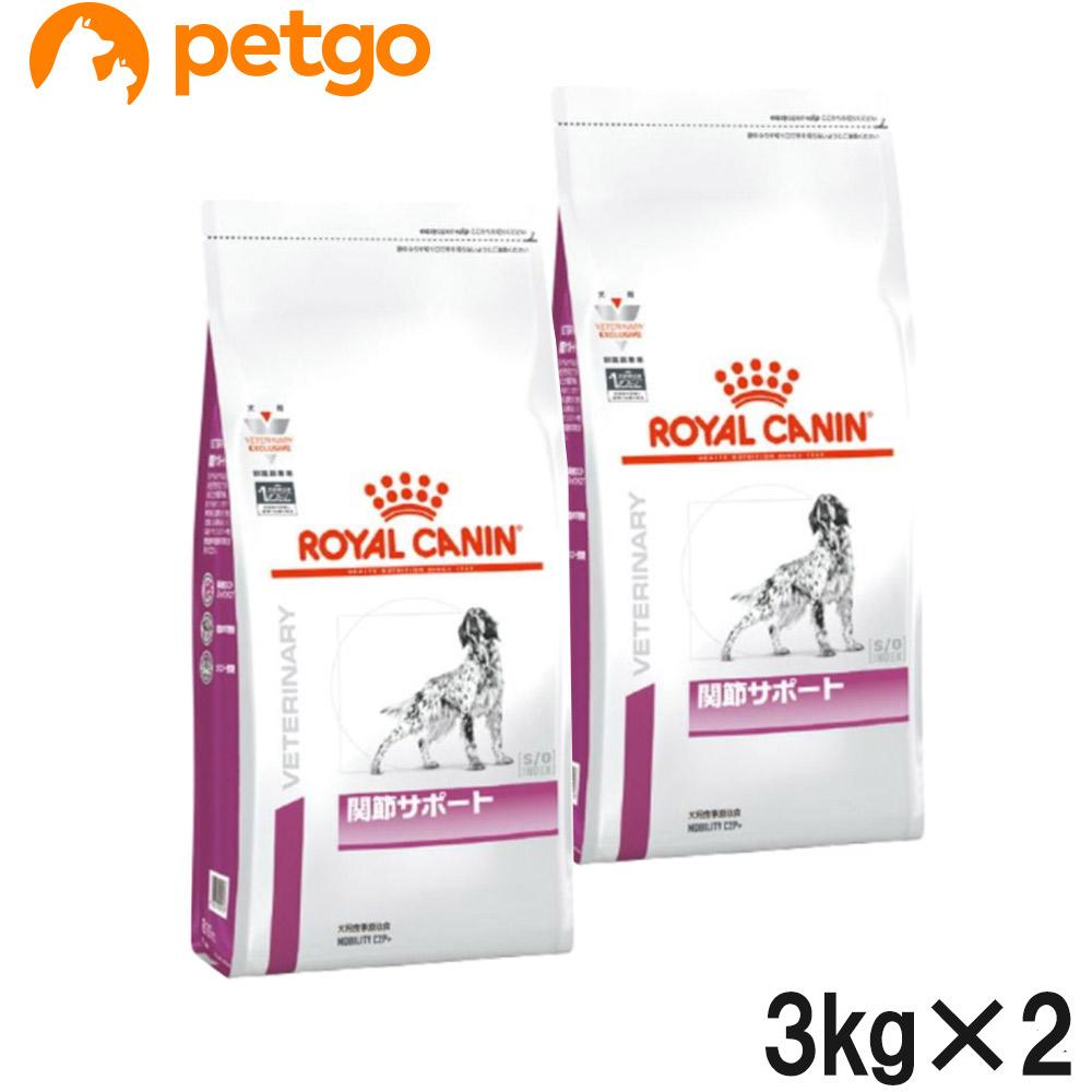 【2袋セット】ロイヤルカナン 食事療法食 犬用 関節サポート ドライ 3kg【あす楽】