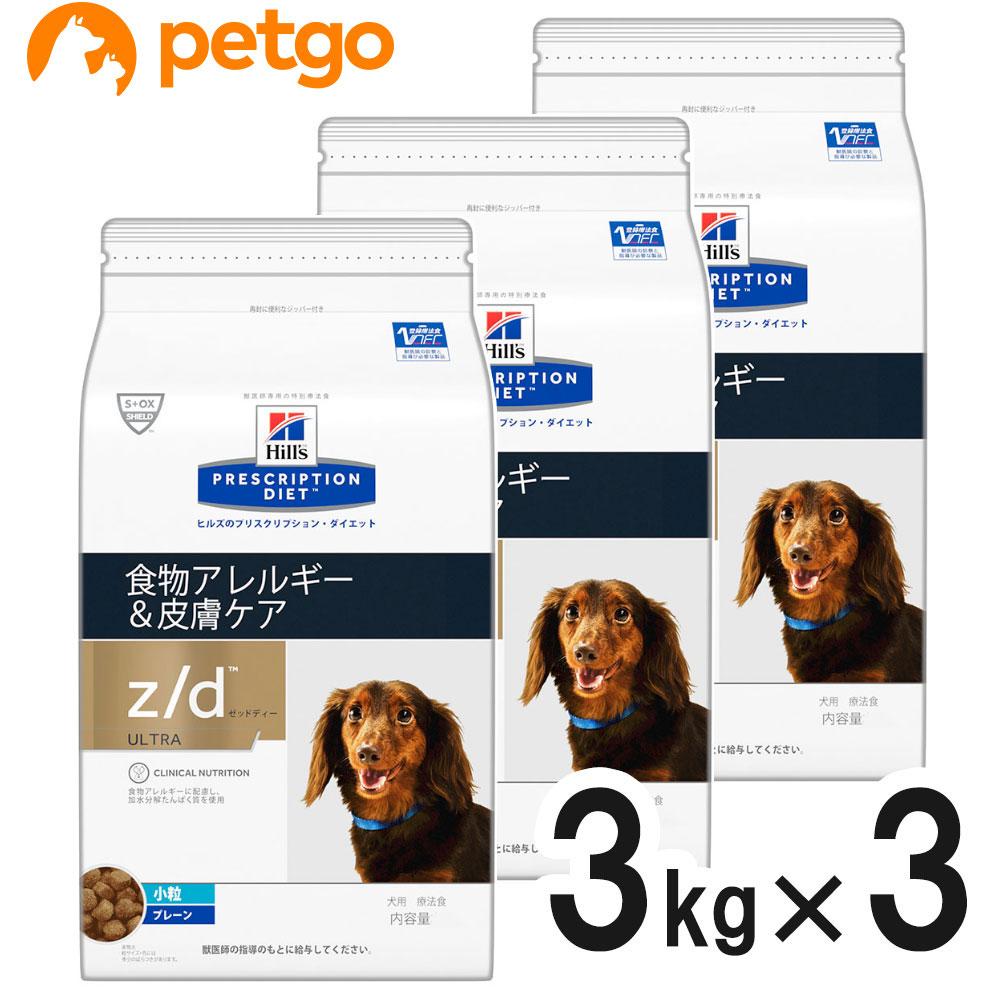【最大350円OFFクーポン】【3袋セット】ヒルズ 犬用 z/d ultra 食物アレルギー&皮膚ケアドライ 3kg【あす楽】