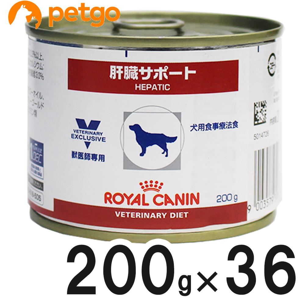 【3ケースセット】ロイヤルカナン 食事療法食 犬用 肝臓サポート 缶 200g×12【あす楽】