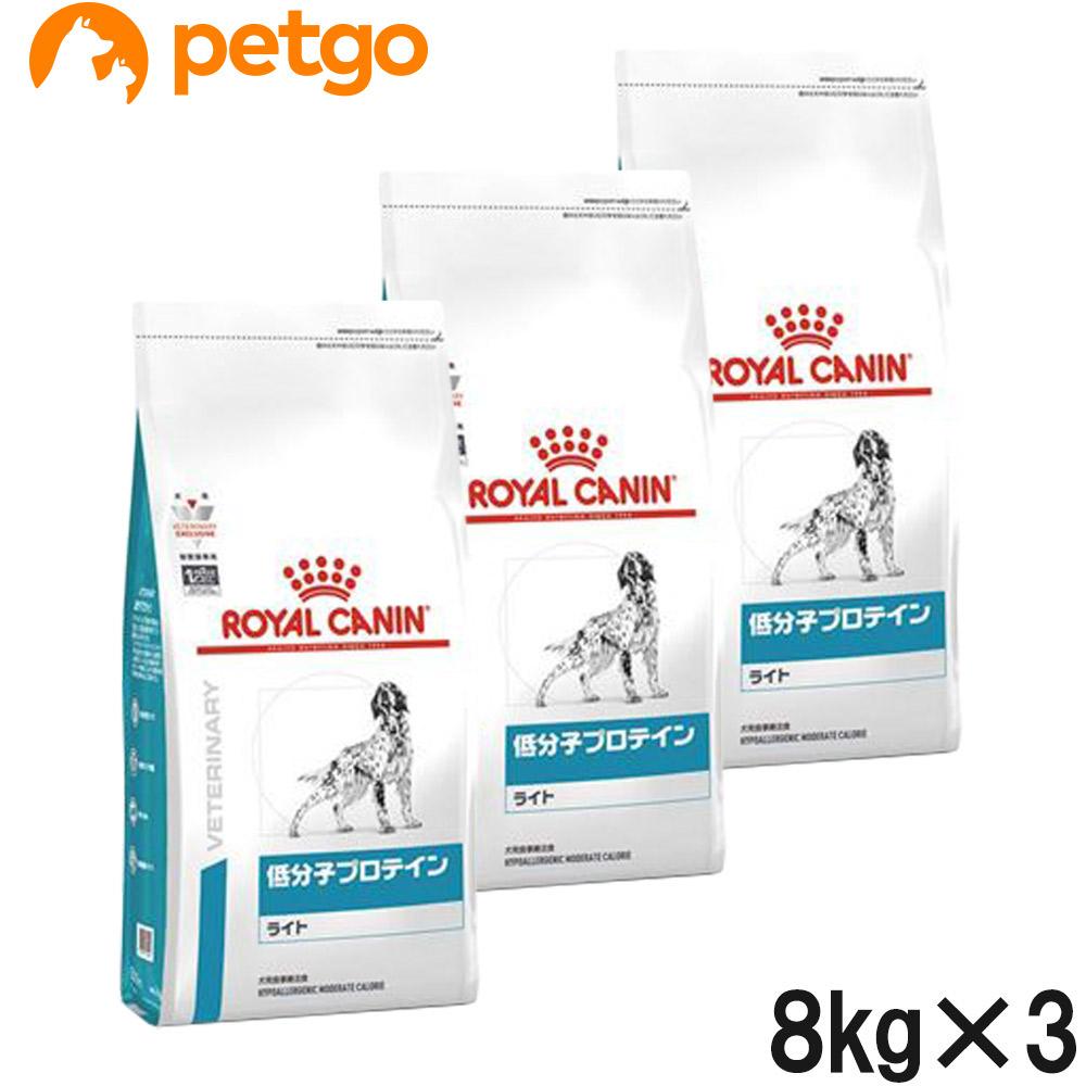 【3袋セット】ロイヤルカナン 食事療法食 犬用 低分子プロテイン ライト ドライ 8kg【あす楽】