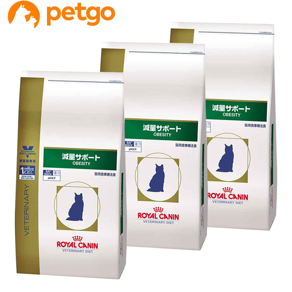 【3袋セット】ロイヤルカナン 食事療法食 猫用 減量サポート ドライ 2kg【あす楽】