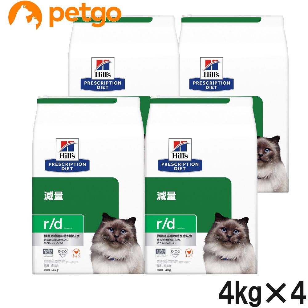 ヒルズ 猫用 r/d 体重減量 ドライ 4kg×4袋【ケース販売】【あす楽】