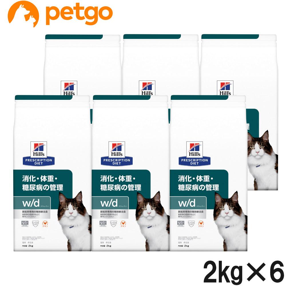 ヒルズ 猫用 w/d ドライ 2kg×6袋【ケース販売】【あす楽】
