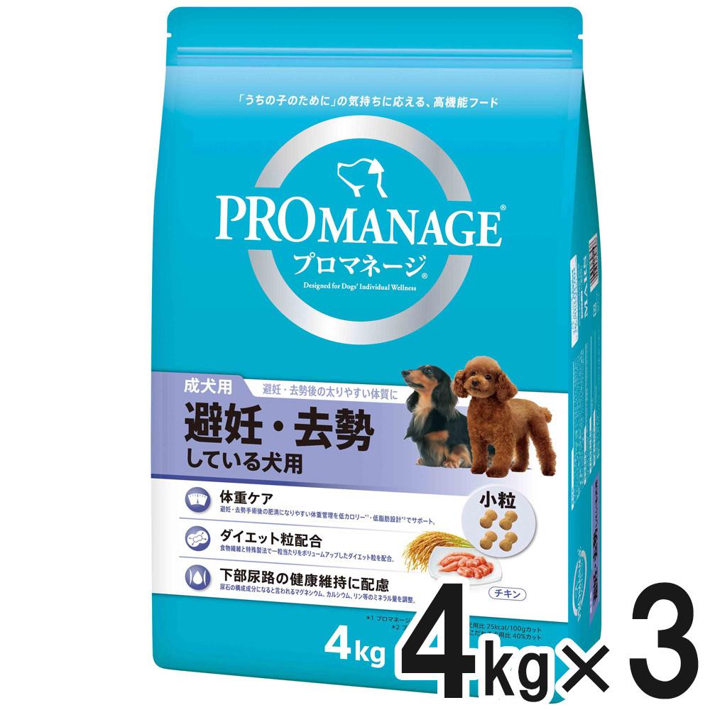 【最大350円OFFクーポン】プロマネージ 避妊・去勢している犬用 4kg×3個【まとめ買い】【あす楽】