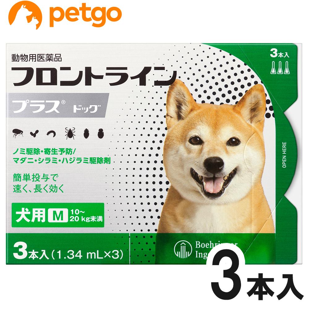 犬用フロントラインプラスドッグM 10kg~20kg 3本 安値 動物用医薬品 年間定番 3ピペット あす楽