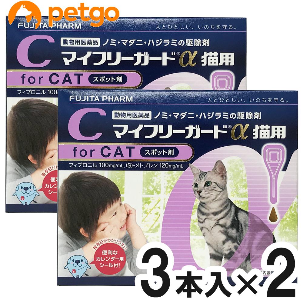 2箱セット マイフリーガードα 猫用 18%OFF あす楽 動物用医薬品 3本 新作通販