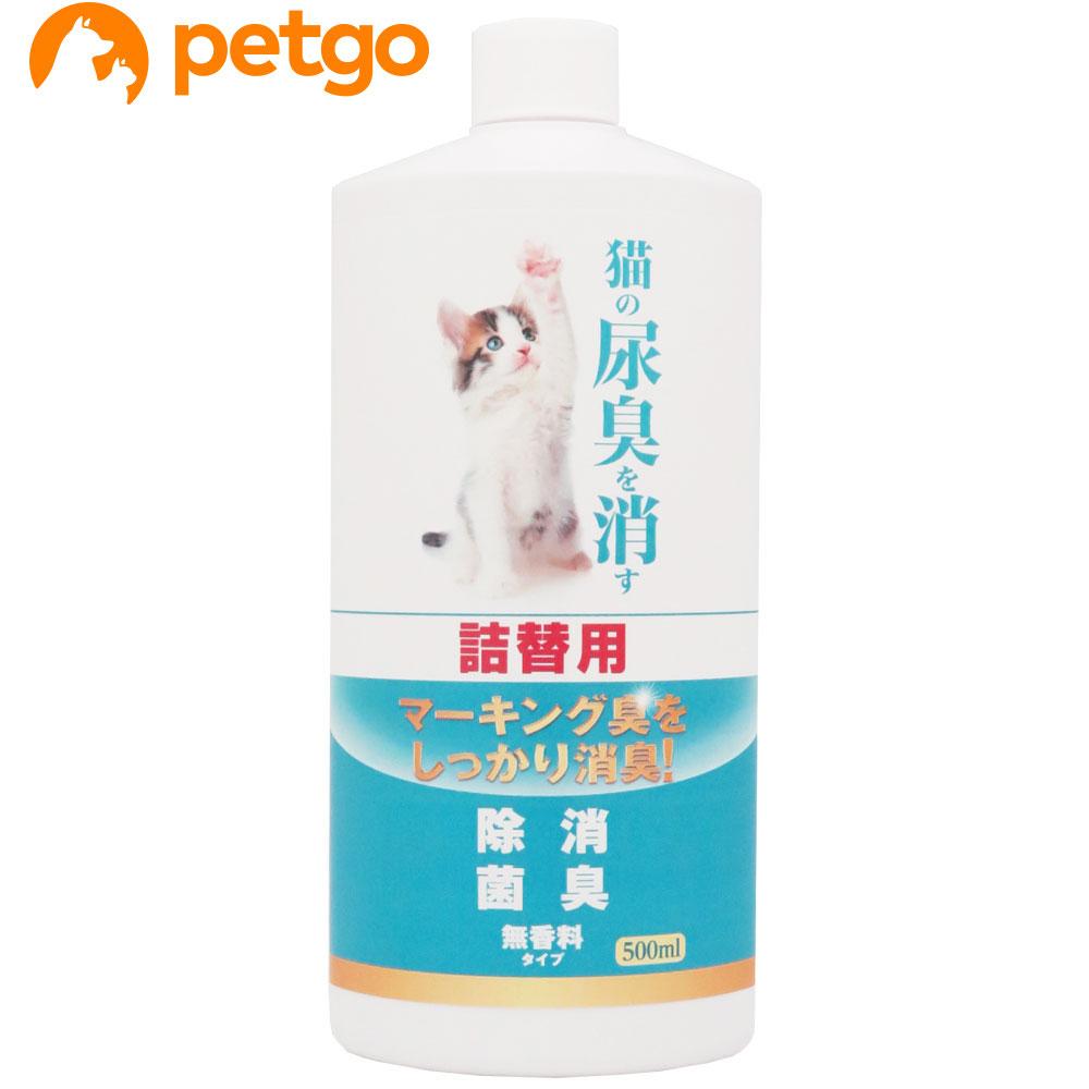 猫の尿臭を消す消臭剤 詰め替え用 500mL 超定番 新作 大人気 あす楽