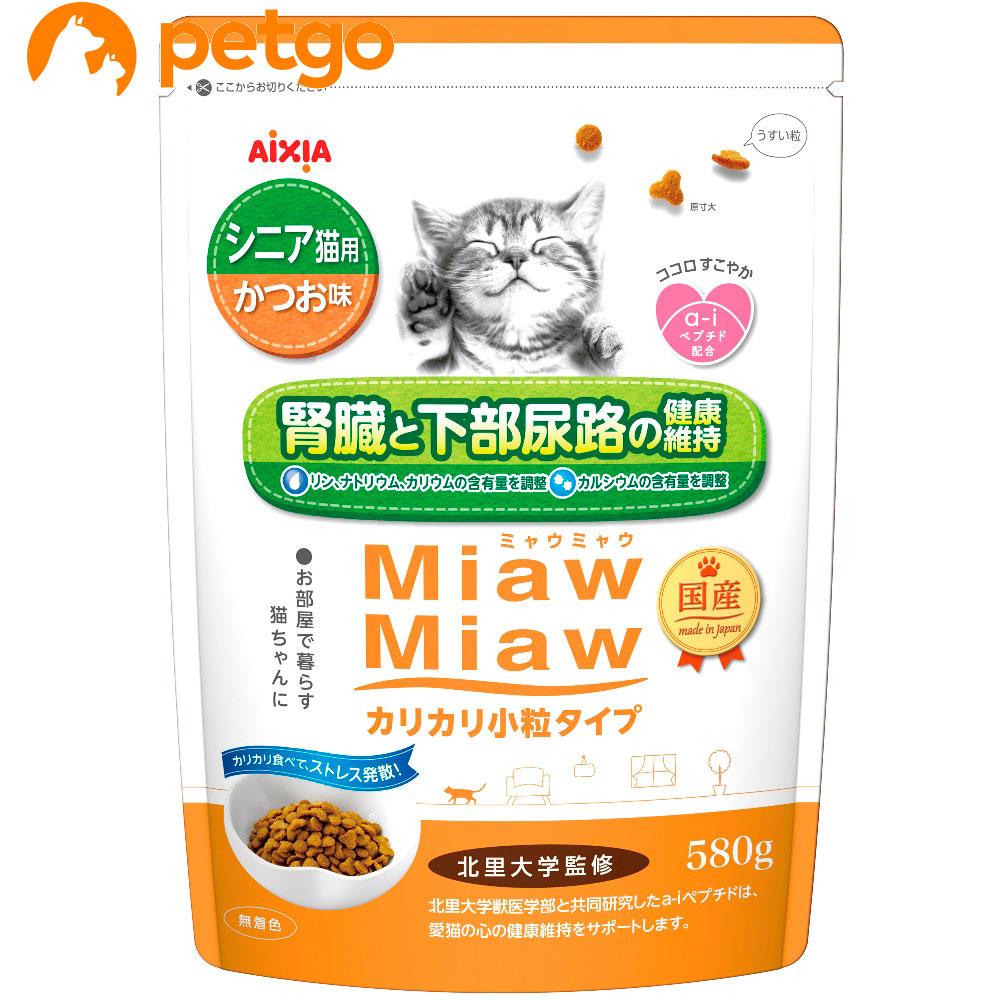 MiawMiaw 人気激安 ミャウミャウ カリカリ小粒タイプ シニア猫用 かつお味 秀逸 580g あす楽