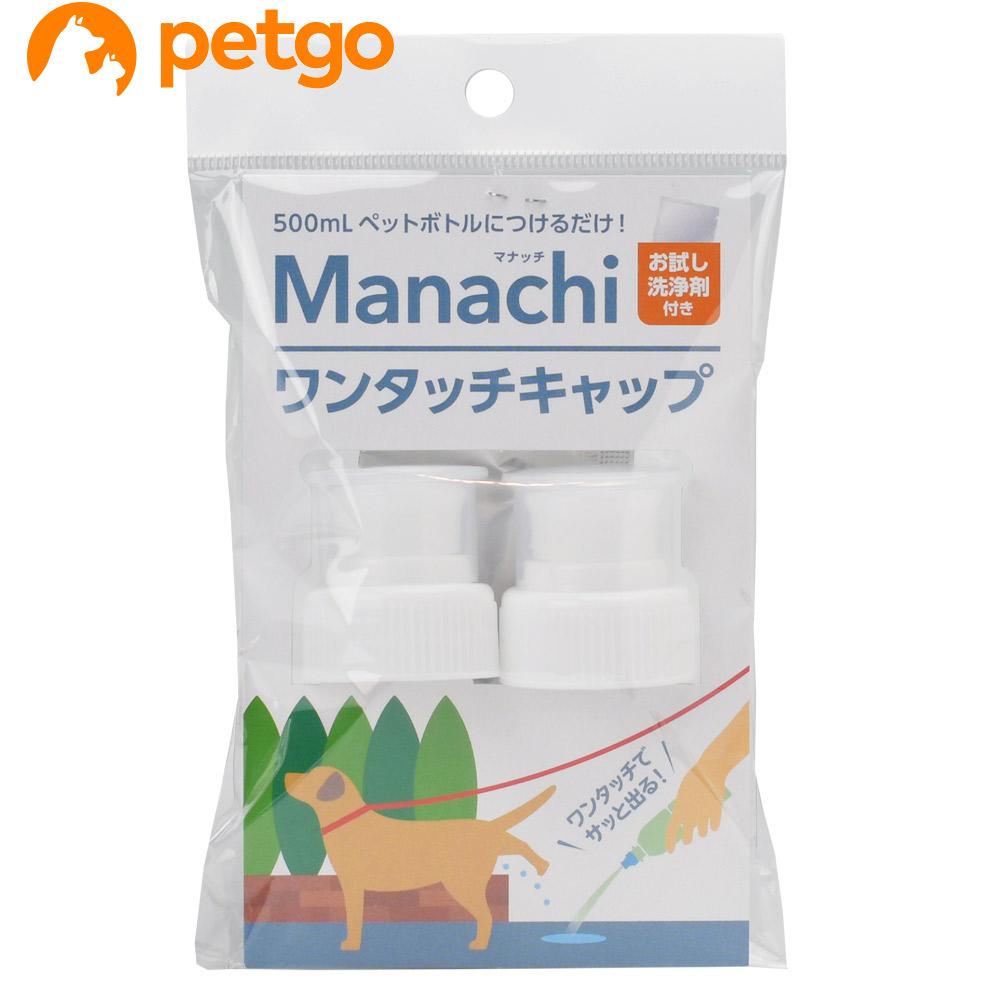 マナッチ ワンタッチキャップ 白 買取 2個 あす楽 2020A W新作送料無料