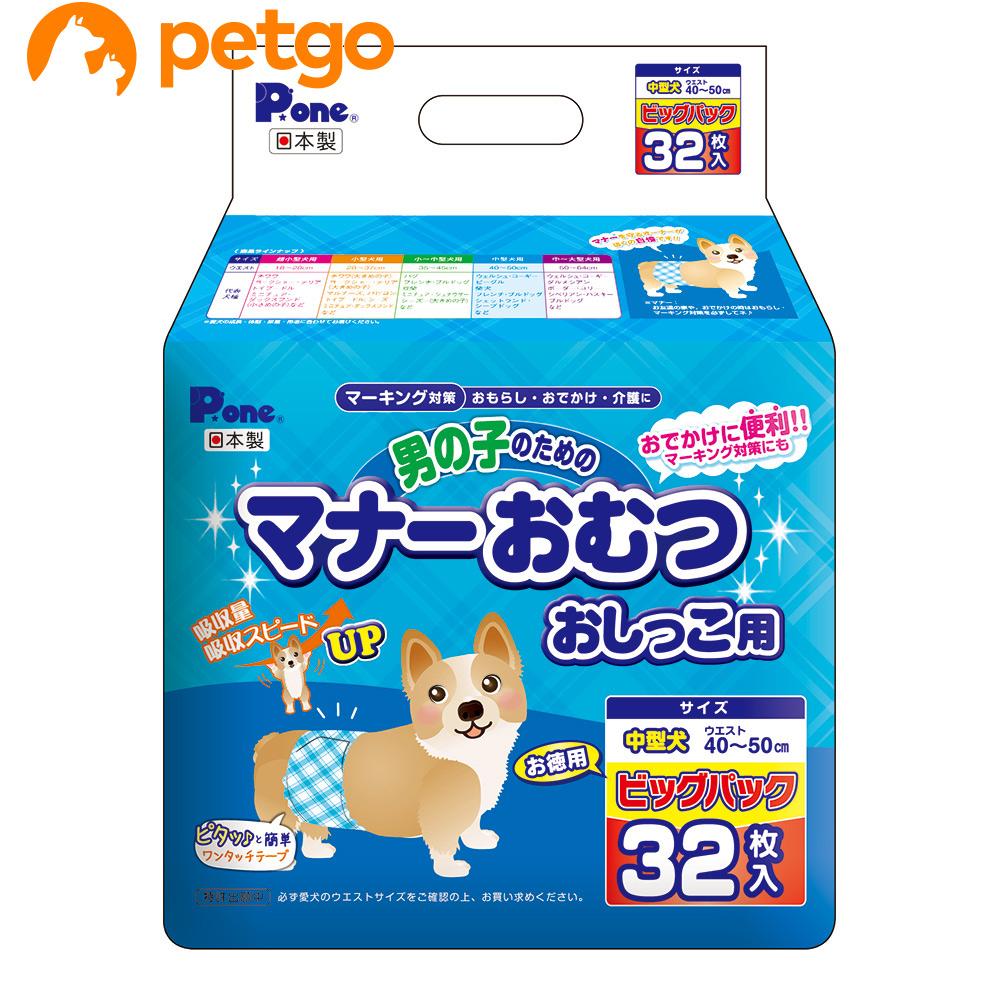 P.one ピーワン 男の子のためのマナーおむつ おしっこ用 32枚 限定モデル あす楽 ビッグパック 中型犬 倉庫
